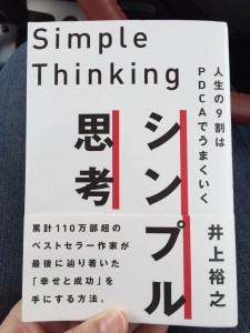 160329SimpleThinking